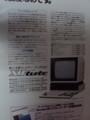 [広告]SHART X1turbo広告(Oh!MZ '85-05)