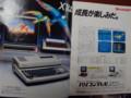 [広告]SHARP X1Ckの広告(Oh!MZ '85-05)