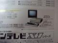 [広告]SHARP X1Dの広告(Oh!MZ '85-05)