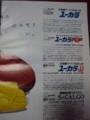 [広告]東海クリエイト ユーカラ(ワープロソフト)(Oh!MZ '85-05)