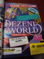 [広告]ハドソン、デゼニワールド(Oh!MZ '85-05)