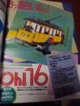 [広告]Oh!16広告(Oh!MZ '85-05)