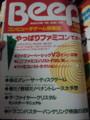 [広告]BEEPの広告(Oh!MZ '85-05)
