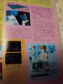 [広告]Oh!MZ '85-05 ゲーム紹介記事/エニックス、ウィングマン(X1用)