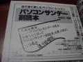 [広告]パソコンサンデー副読本(Oh!MZ '85-05)
