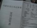 4,980円のドライブレコーダー。もともとついていた説明書は中国語。