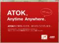 [ATOK]バージョン情報のアイコンをCtrl押しながらダブルクリックで出る