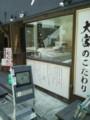 [うどん]小川町、うどん、大宮