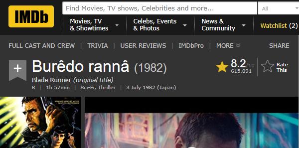 IMDb、ほんとローマ字表記やめて!