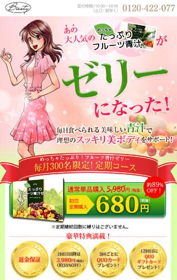 f:id:fruits-aojiru-jelly:20170427101959j:plain