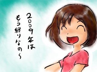 f:id:fslasht:20100101172203j:image