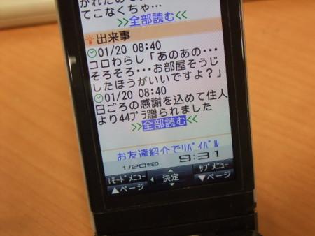 f:id:fslasht:20100120092809j:image