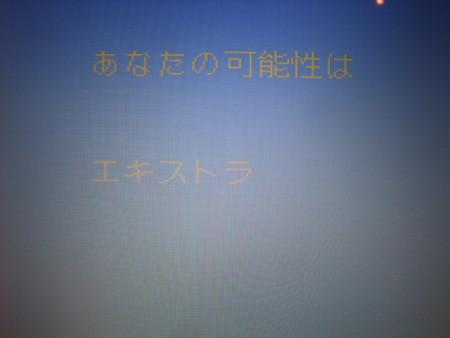 f:id:fslasht:20100619201800j:image