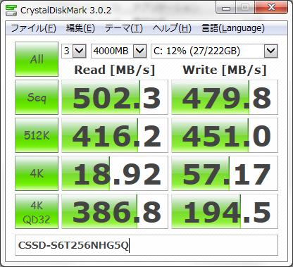 CSSD-S6T256NHG5Q CrystalDiskMark3