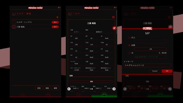 ステータス画面のスクリーンショット