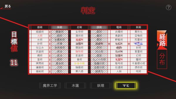 「判定」画面【経路】のスクリーンショット