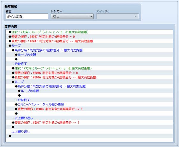 コモンイベント『タイル走査』
