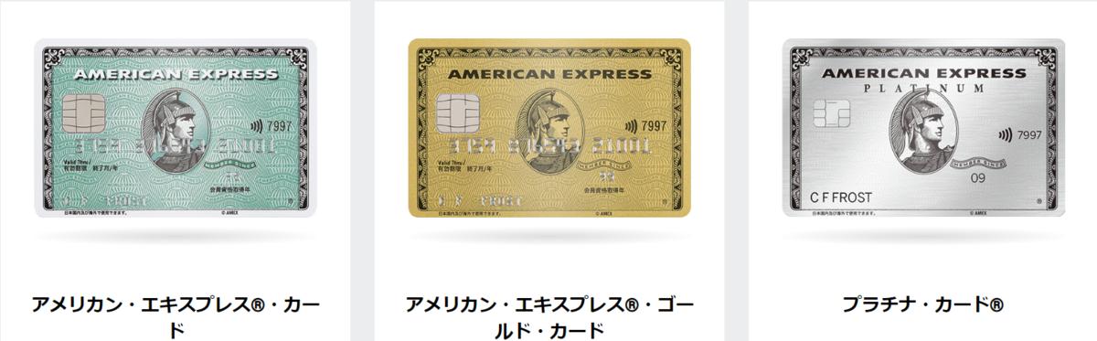 アメックスカード種類