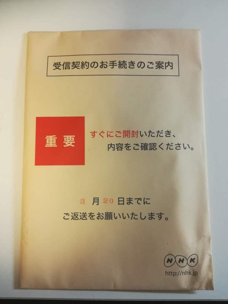 NHK 封筒