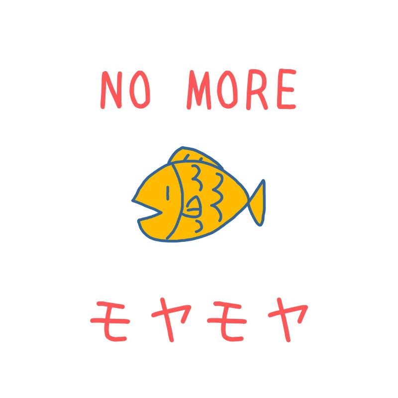 黄色い魚のアイコンと、「NO MORE モヤモヤ」の文字