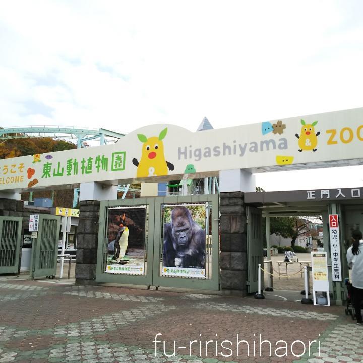 東山動植物園の正門