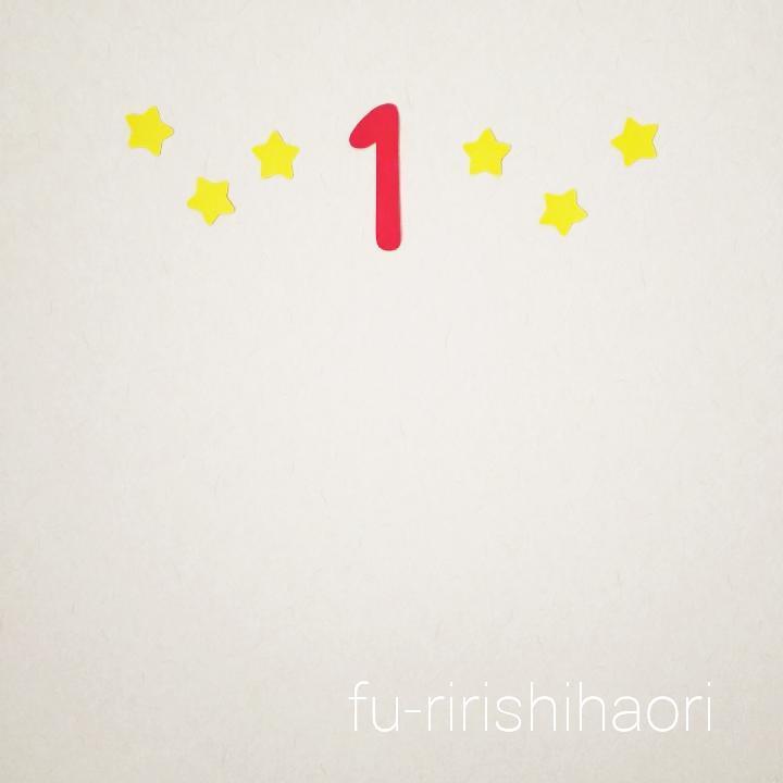 星に囲まれた赤文字1のウォールデコ