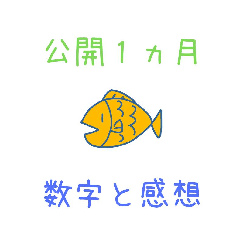 「公開1ヵ月数字と感想」の文字とオレンジ色の魚のアイコン