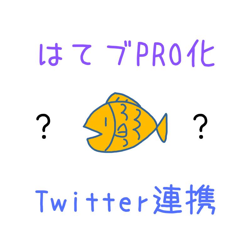 はてブPRO化、Twitter連携の文字と黄色の魚のアイコン。