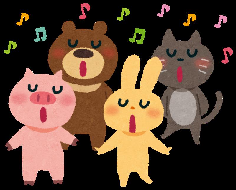 動物たちが歌を歌っているイラスト