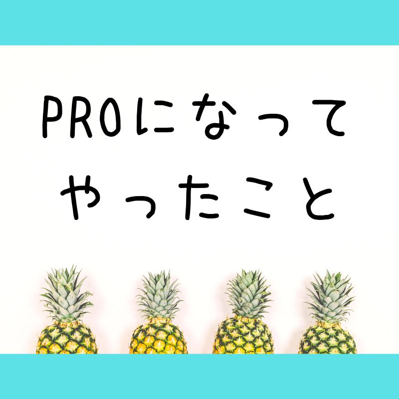 プロになってやったことの文字と四つのパイナップル