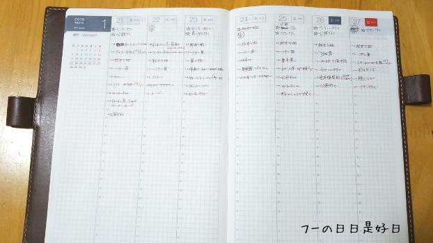ほぼ日手帳カズンのウィークリーページの使用例