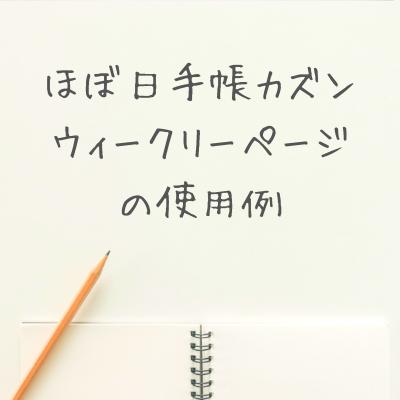 「ほぼ日手帳カズンウィークリーページの使用例」の文字とノートと鉛筆の画像
