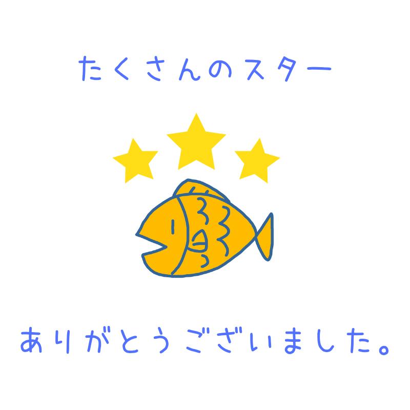 黄色い魚のアイコンと三ツ星と「たくさんのスターありがとうございました。」の文字