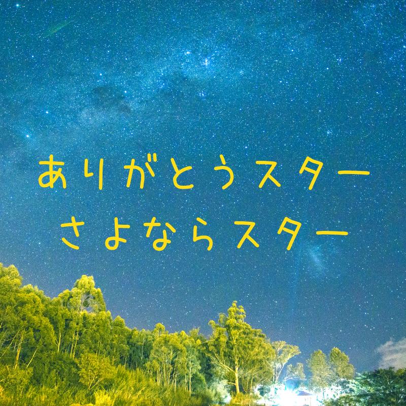 ありがとうスター、さよならスターの文字と夜空