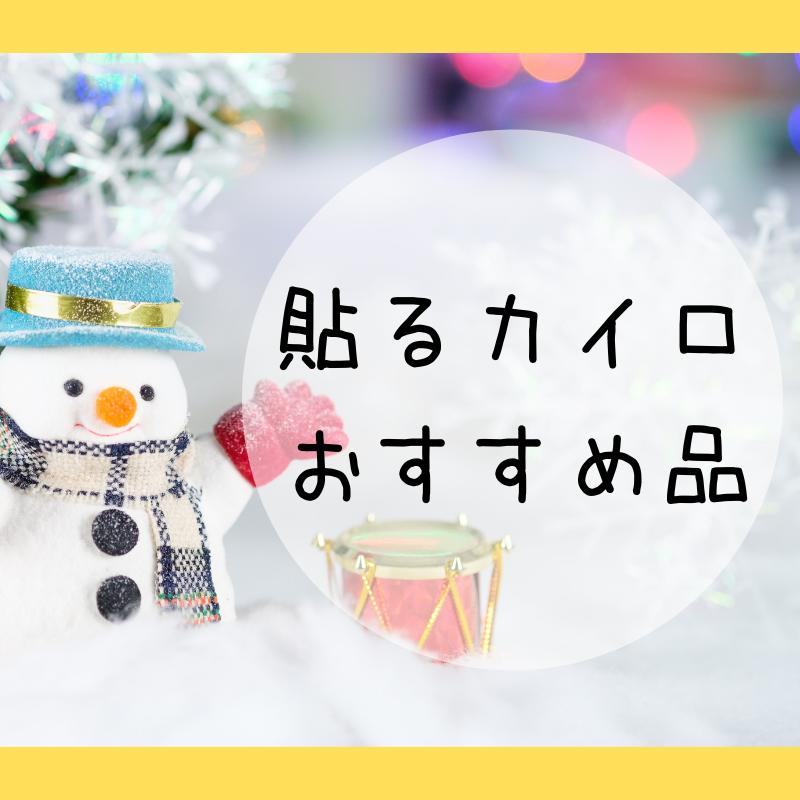貼るカイロおすすめ品の文字と雪だるまの写真