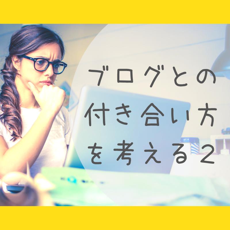 ブログとの付き合い方を考える2の文字と、パソコンの画面を見つめてしかめっ面をする女性