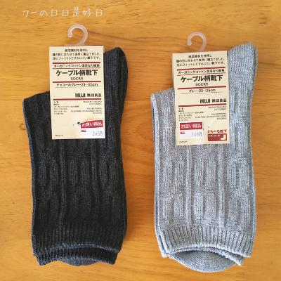 【えらべる靴下・足なり直角】 婦人・ケーブル柄靴下のグレーとチャコールグレー