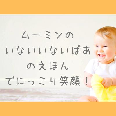 笑顔の赤ちゃんと「ムーミンのいないいないばあのえほんでにっこり笑顔」の文字