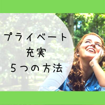 頬杖をついて見上げる女性と「プライベート充実5つの方法」の文字