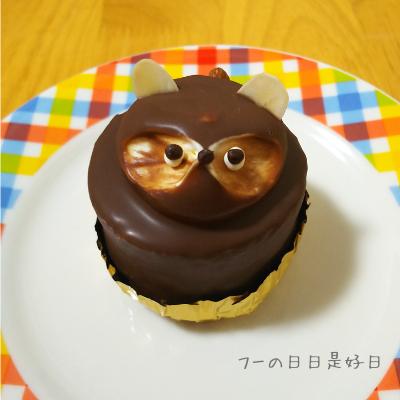 名古屋新瑞橋オランダのたぬきケーキ