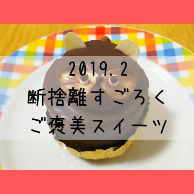 2019.2断捨離すごろくご褒美スイーツの文字とたぬきケーキ