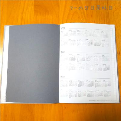 【無印良品】手帳『上質紙マンスリー・ウィークリーノート』の三年カレンダー