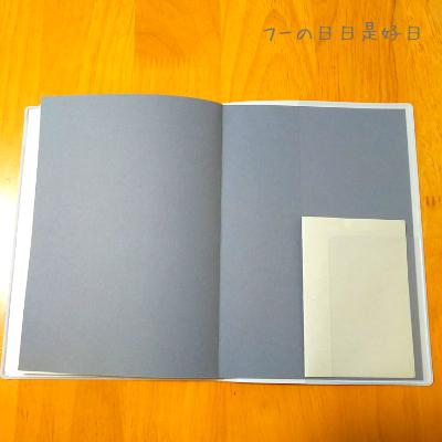 【無印良品】手帳『上質紙マンスリー・ウィークリーノート』の裏表紙裏