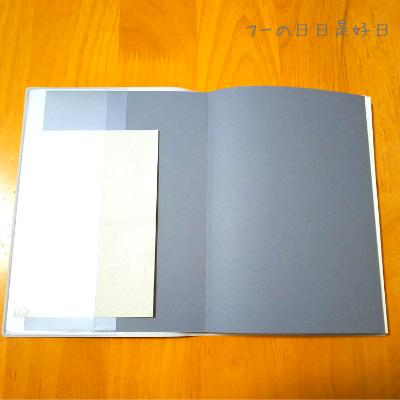 【無印良品】手帳『上質紙マンスリー・ウィークリーノート』の表紙裏