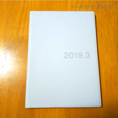 【無印良品】手帳『上質紙マンスリー・ウィークリーノート』の表紙