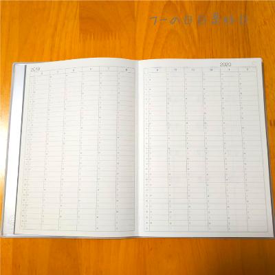 【無印良品】手帳『上質紙マンスリー・ウィークリーノート』のイヤープラン