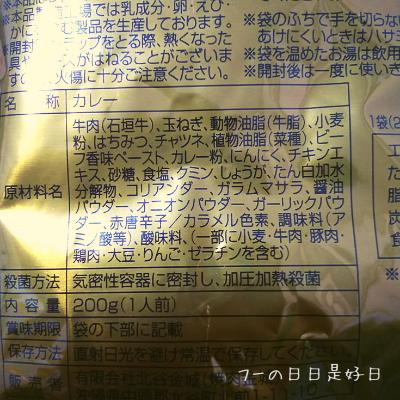 石垣牛専門店・焼肉金城の石垣牛カレーの原材料表示