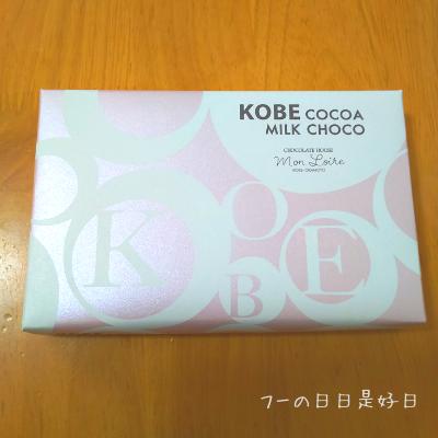 モンロワールのミルクチョコレートのパッケージ