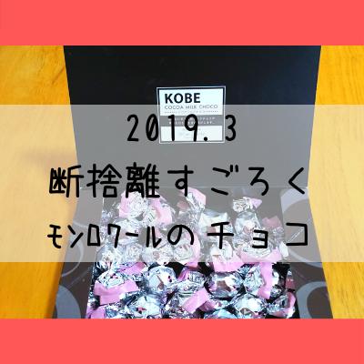 2019.3断捨離すごろくモンロワールのチョコの文字とチョコの入った箱