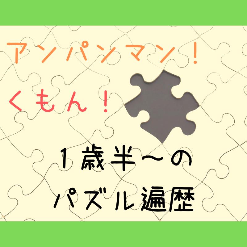 「アンパンマン!くもん!1歳半~のパズル遍歴」の文字